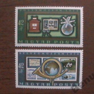 Венгрия 1972 Музей почты MNH