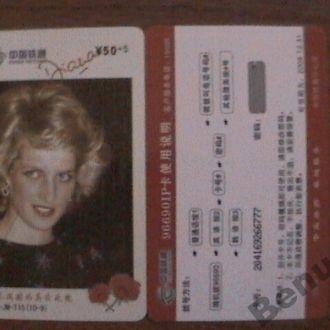 Тел. карточка Китай принцесса Диана - 1