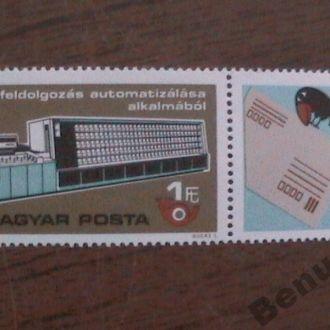 Венгрия 1978 Почтовый индекс MNH