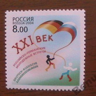 Россия 2004 хх Молодежные встречи