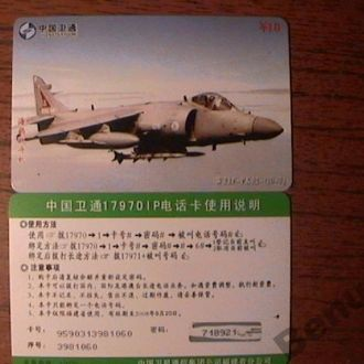 Китай Тел. карточка Военная авиация - 5