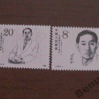 Китай 1986 MNH персоналии