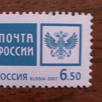 Россия 2007 MNH Почта России
