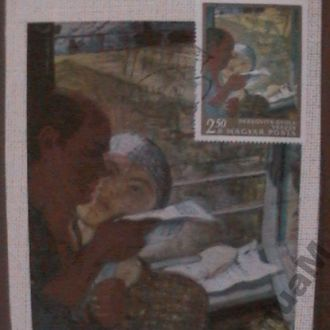 Венгрия 1967 картмаксимум  живопись