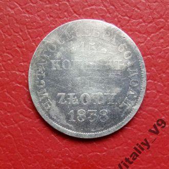 15 копеек - 1 злотый 1838 MW zloty