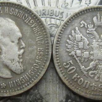 50 Копеек 1889 Россия