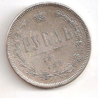 1 Рубль 1860 Россия
