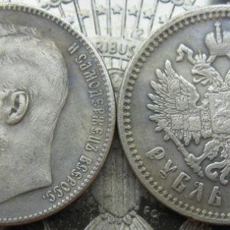 1 Рубль 1915 Россия