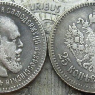 25 Копеек 1893 Россия