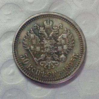 50 Копеек 1895 Россия