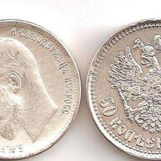 50 Копеек 1906 Россия