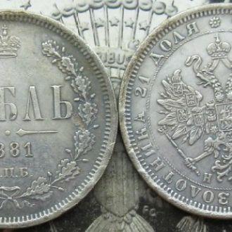 1 Рубль 1881 Россия СПБ НФ