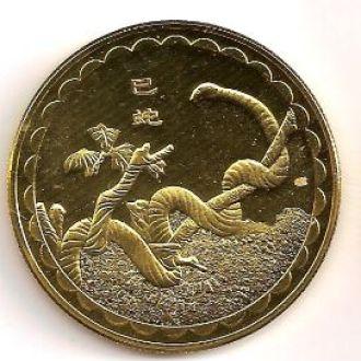 Монета Китайский Гороскоп Год Змеи (Змея)