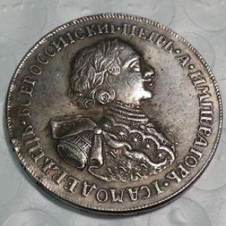 Полтина 1723 Россия