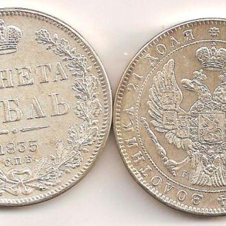 1 Рубль 1835 Россия СПБ КБ