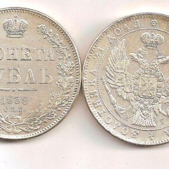 1 Рубль 1838 Россия СПБ НГ