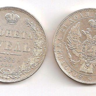 1 Рубль 1839 Россия СПБ НГ