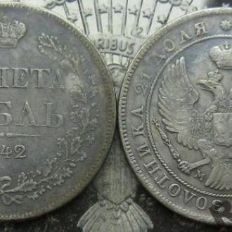 1 Рубль 1842 Россия