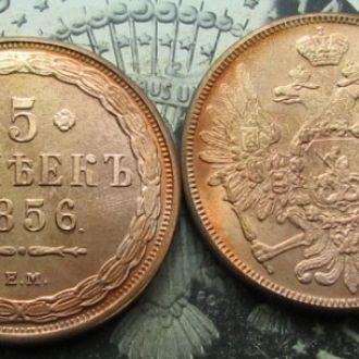 5 Копеек 1856 Россия