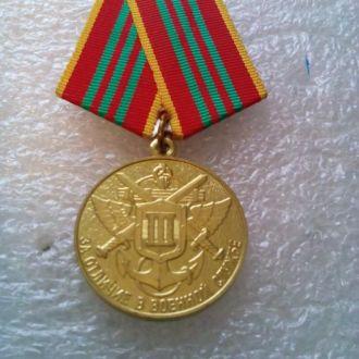 Продам медаль пограничные службы