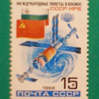 СССР.1988 г.2 совмест. космич. полет СССР-Болгария