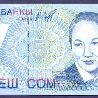Боны СНГ Киргизия 5 сом 1997 г.