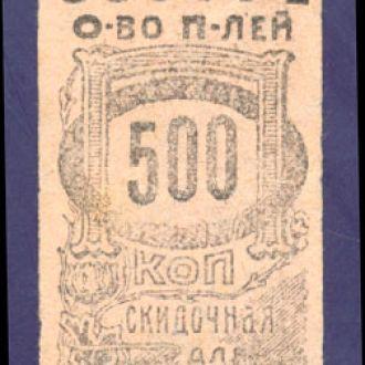 Боны СССР Общество потр-й 500 коп скидка посторон