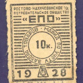 Боны СССР Ростово-Нахичеванское ЭПО 10 к 1928 г.