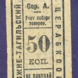 Боны СССР Нижний Тагил ЦРК 50 коп 561072.