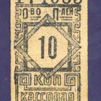 Боны СССР Общество потребителей 10 коп кассовая.