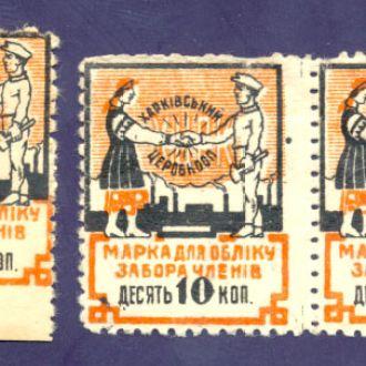 Боны СССР Харьков ЦЕРОБКООП учёт забора 10к 3 разн