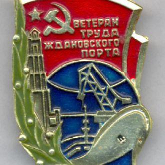 Знак Морфлот Ветеран труда Ждановского порта.