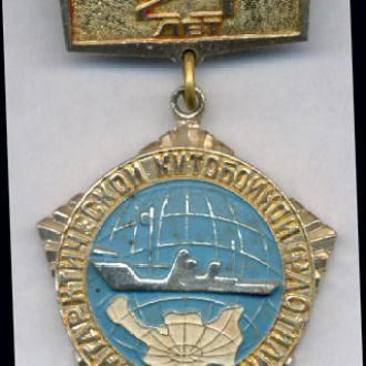 Знак Морфлот Антарктическая китобойная флотилия.