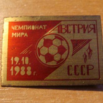 СССР - Австрия Чемпионат мира по футболу 1988
