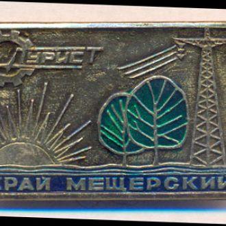 Знак Туризм Край Мещерский.