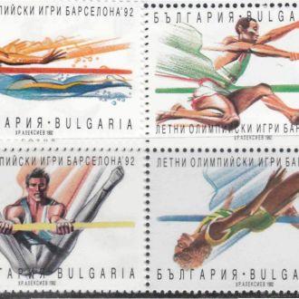 Болгария 1992 ЛЕТНЯЯ ОЛИМПИАДА ОЛИМПИЙСКИЕ ИГРЫ БАРСЕЛОНА ОИ СПОРТ ОЛИМПИЙЦЫ Mi.3986-3989**