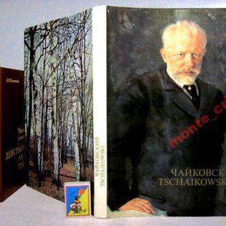 Чайковский П.И. Жизнь и творчество. Альбом Вайдман