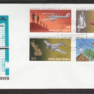 Папуа Новая Гвинея 1972 АВИАЦИЯ 50 ЛЕТ ВОЗДУШНЫЙ ТРАНСПОРТ САМОЛЁТЫ МОДЕЛИ ПОЛЁТ КПД Mi.223-226