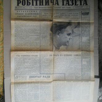 Cтарая газета 24 квітня 1968р. Робітнича газета.