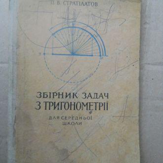 Збірник задач з тригонометрії.