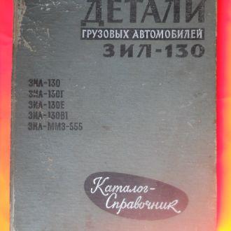 Каталог деталей грузовых автомобилей ЗИЛ-130.