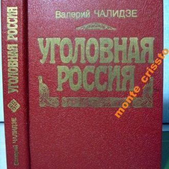 Чалидзе В. Уголовная Россия. 1990г.