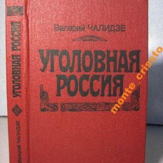 Чалидзе В. Уголовная Россия. 1990г. (состояние!)