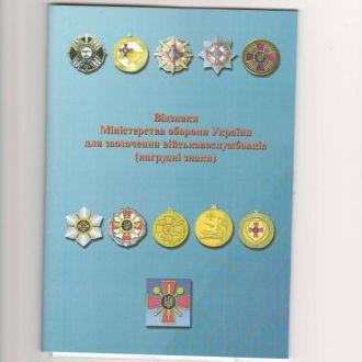 Відзнаки МО України