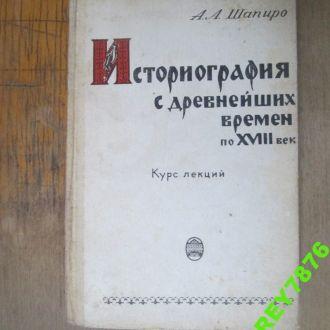 Историография с древнейших времен. Шапиро. (2)