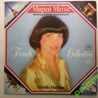 Мирей Матье. Французская коллекция.