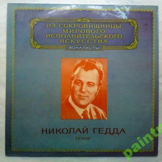 Николай Гедда. Тенор.