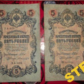 5 рублів 1909 рік Шитов - А.Билінський, Ф.Шмідт