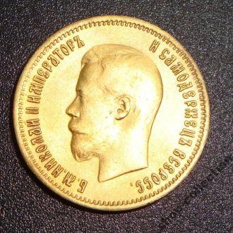 10 рублей 1899 г. Николай 2
