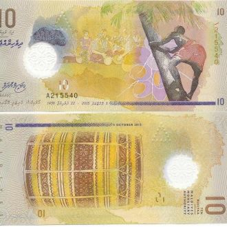 Maldives Мальдивы 10 Rufiyaa 2015 2016 UNC JavirNV